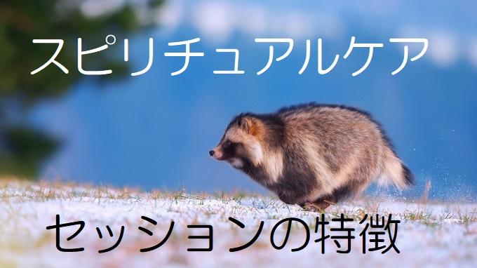 スピリチュアルケア。カウンセリング。東大阪。グリーフケア。生きづらさ。メンタルブロック解除。