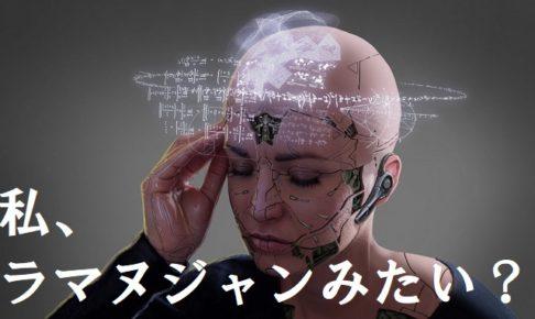 瞑想。数式。インスピレーション。ラマヌジャン。神の啓示