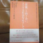 JR西日本福知山線事故。グリーフケア研究所